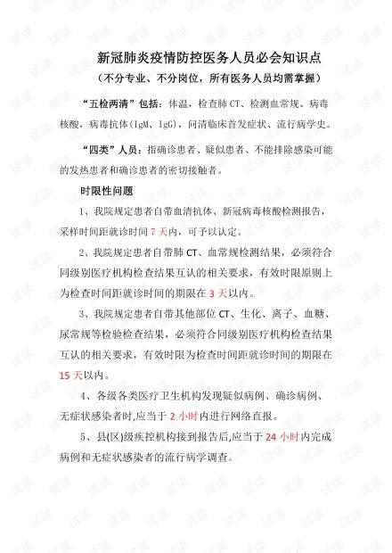 新冠肺炎疫情防控医务人员必会知识点(1)(2).pdf