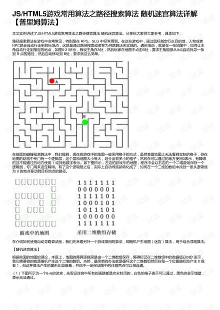 JS/HTML5游戏常用算法之路径搜索算法 随机迷宫算法详解【普里姆算法】