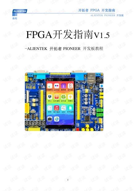 开拓者FPGA 开发指南V1.5.pdf