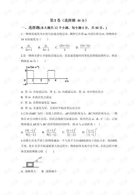 衡水中学-高1-物理试卷1(解析版).pdf