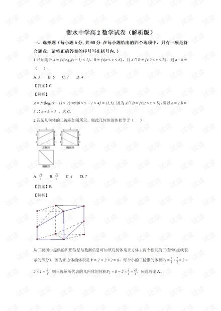 衡水中学高2数学试卷(解析版).pdf