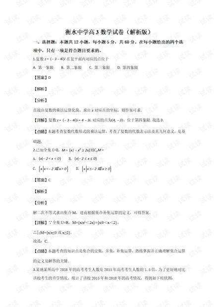 衡水中学高3数学试卷(解析版).pdf