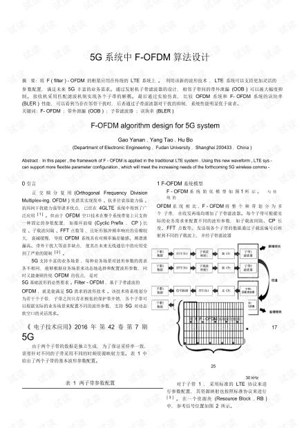5G系统中F-OFDM算法设计.pdf