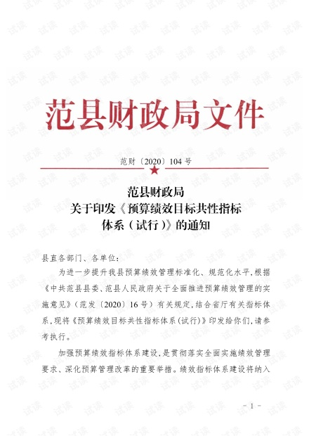 7--范财[2020]104号-范县财政局关于印发《预算绩效目标共性指标体系(试行)》的通知.pdf