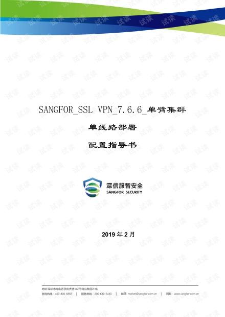SANGFOR_SSLVPN_v7.6.6_单臂集群单线路部署配置指导.pdf
