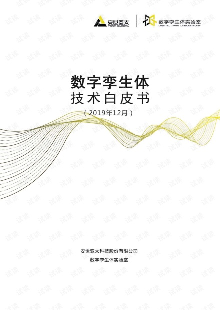 数字孪生体白皮书(全版).pdf
