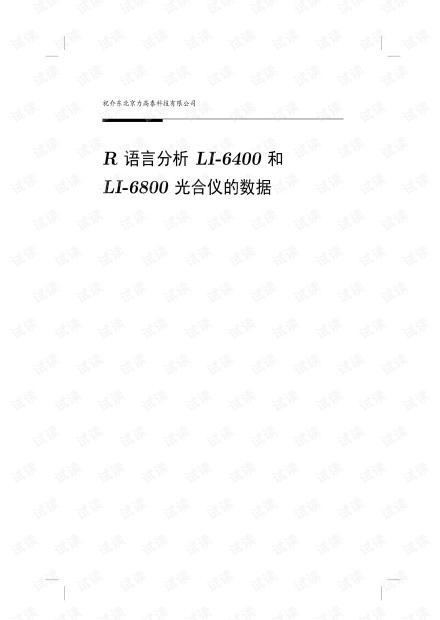 R语言分析光合数据.pdf