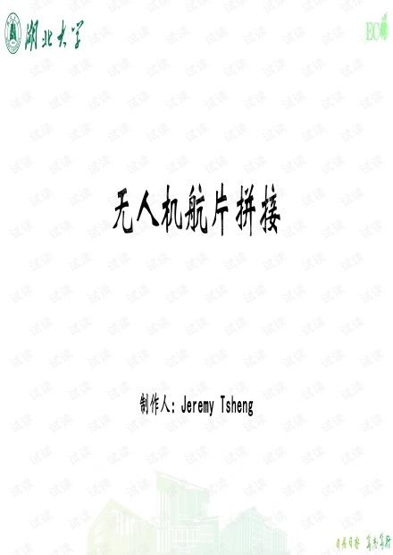 Photoscan航片拼接教程.pdf