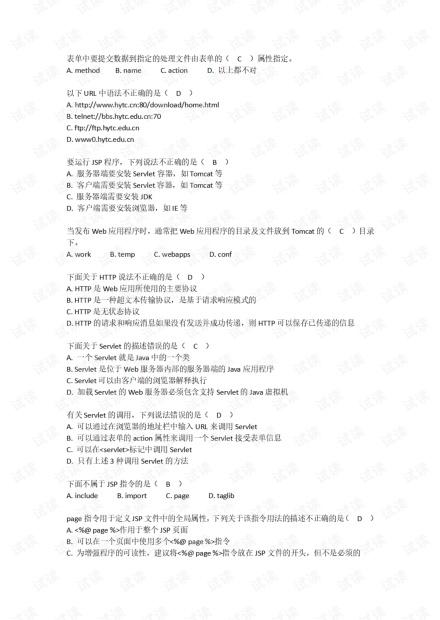 java web复习题1.pdf