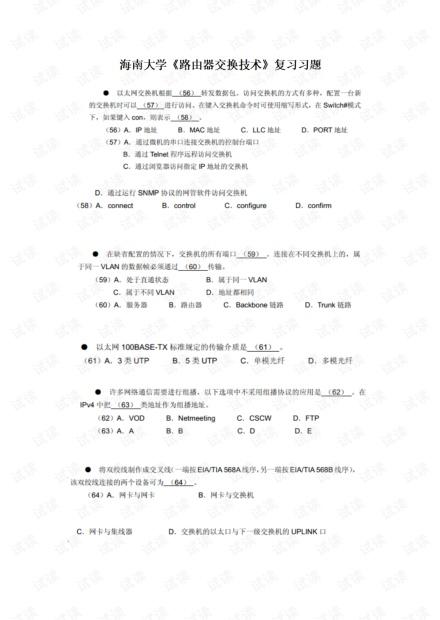 海南大学《路由器交换技术》复习习题.pdf