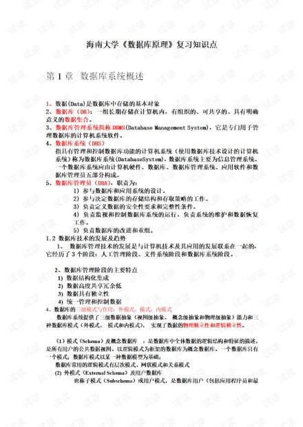 海南大学《数据库原理》复习知识点.pdf
