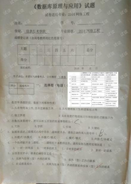 海南大学《数据库原理与应用》期末试卷.pdf