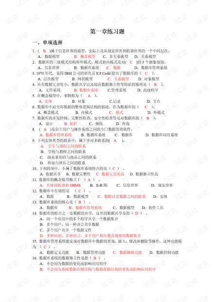 海南大学数据库复习题.pdf