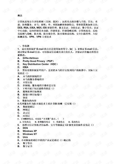 海南大学网络安全复习题.pdf