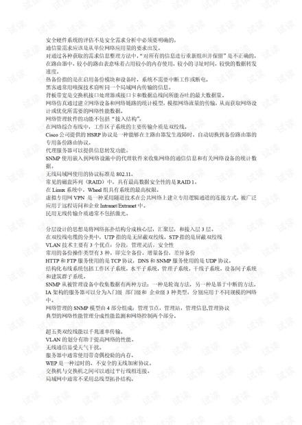 海南大学网络系统集成 复习内容.pdf