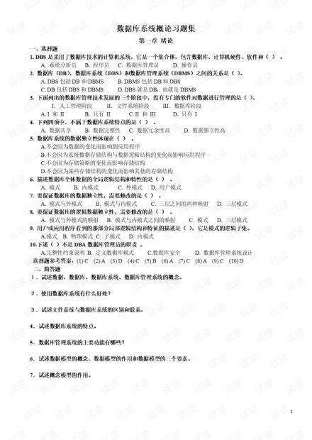 数据库系统概论复习题.pdf