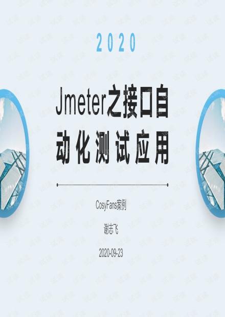 Jmeter之接口自动化测试应用.pdf
