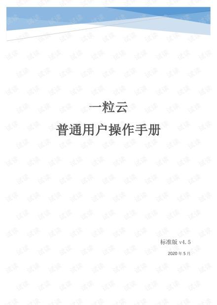 一粒云企业云盘-普通用户操作手册v4.5.pdf