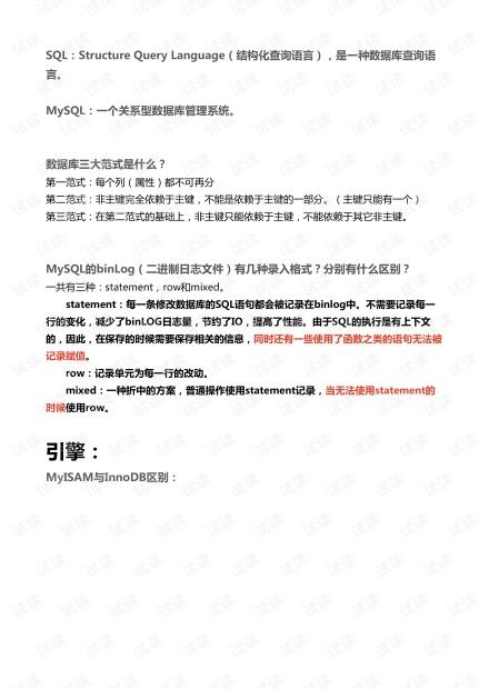 MySQL面试题总结.pdf