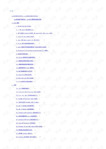 Java面试题和答案.pdf