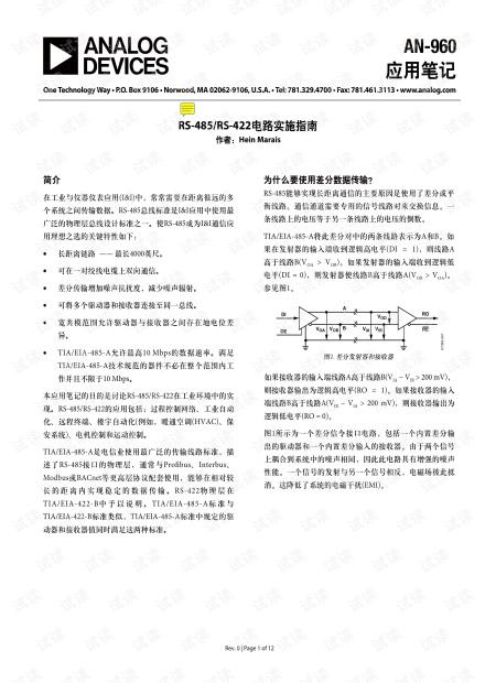 RS485_RS422电路实施指南.pdf