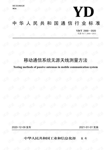 YDT 2868-2020_移动通信系统无源天线测试方法.pdf