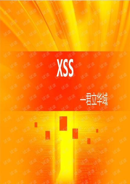 XSS跨站攻击课程.pdf