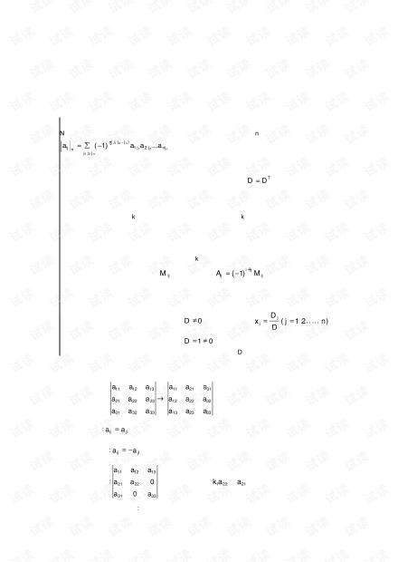线性代数重要知识点及典型例题答案.pdf