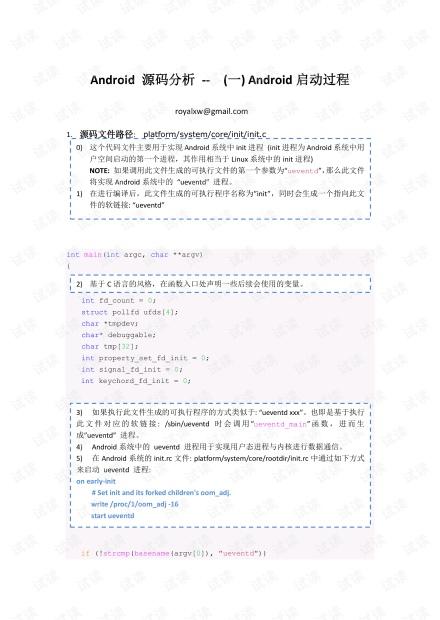 Android_启动过程.pdf