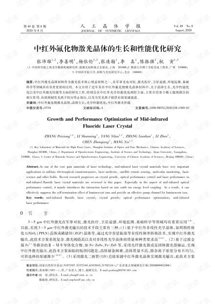 中红外氟化物激光晶体的生长和性能优化研究
