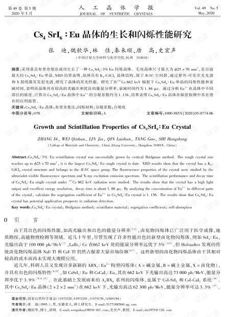 CsEu晶体的生长和闪烁性能研究