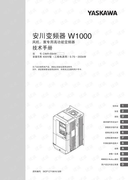 安川W1000说明书.pdf