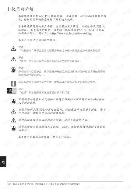 ABB软起PSE用户手册.pdf