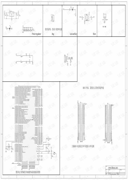 3号STM32智能小车主板原理图.pdf