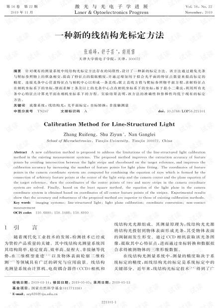 一种新的线结构光标定方法