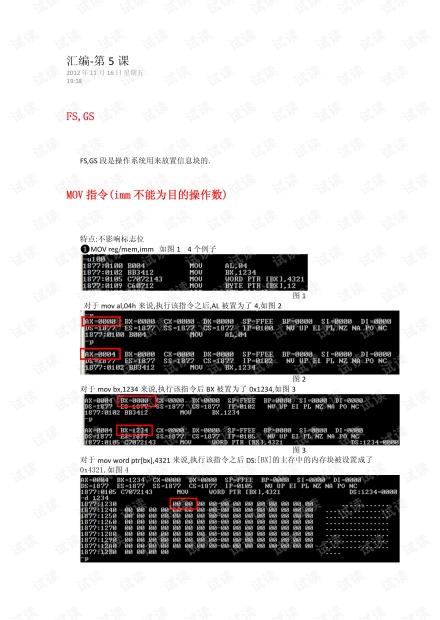汇编-第5课.pdf