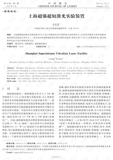 上海超强超短激光实验装置