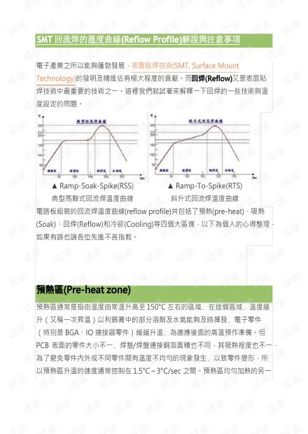 SMT回流焊的温度曲线.pdf