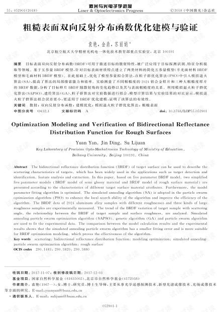 粗糙表面双向反射分布函数优化建模与验证