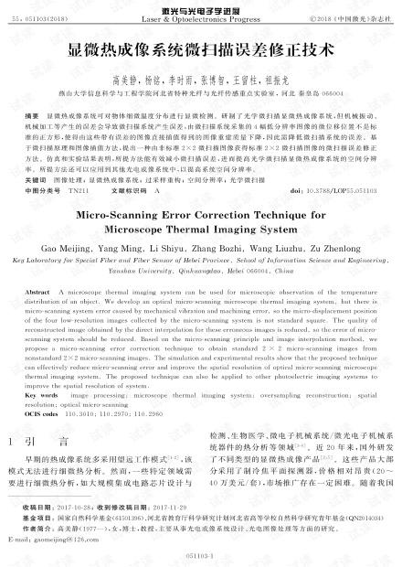 显微热成像系统微扫描误差修正技术