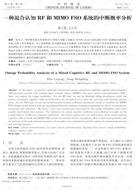 一种混合认知RF和MIMO FSO系统的中断概率分析