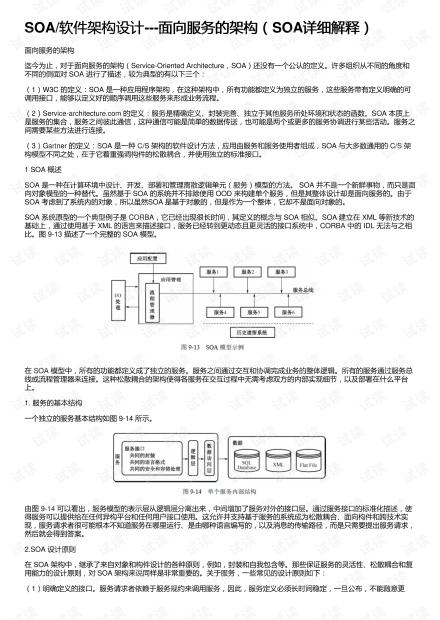 SOA/软件架构设计---面向服务的架构(SOA详细解释)
