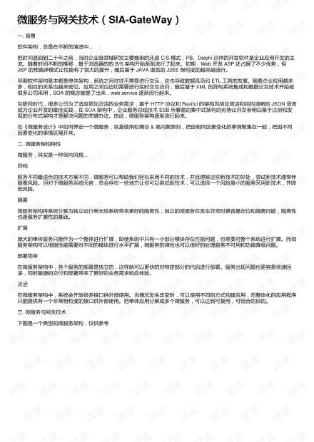 微服务与网关技术(SIA-GateWay)