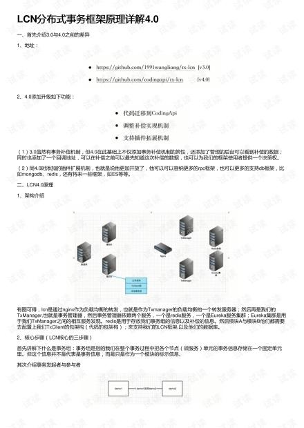LCN分布式事务框架原理详解4.0
