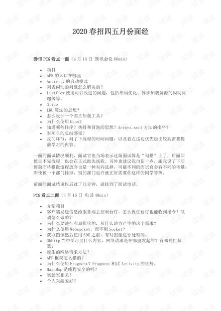 2021春招四五月份面经.pdf