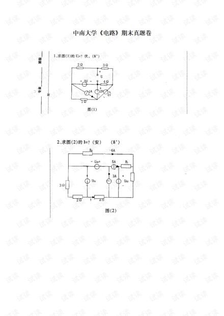 中南大学《电路》期末真题卷.pdf