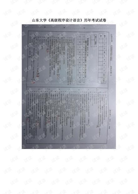 山东大学《高级程序设计语言》历年考试试卷(部分答案).pdf