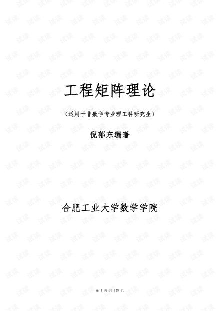 工程矩阵理论.pdf