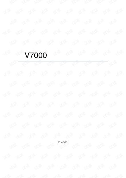 V7000硬盘微码升级方法.pdf