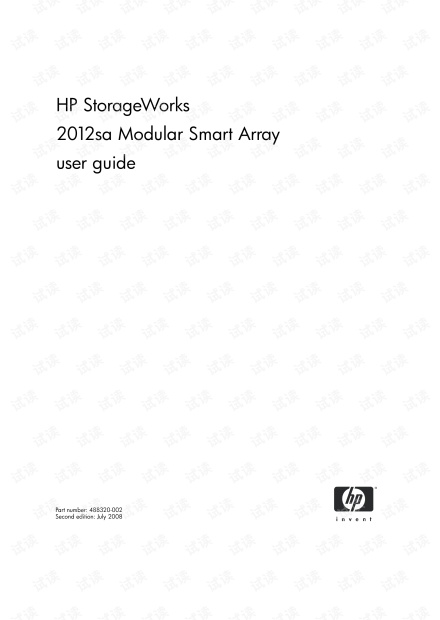 msa2000用户手册.pdf